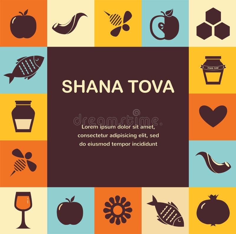 套犹太新年象 在希伯来语的新年快乐 向量例证