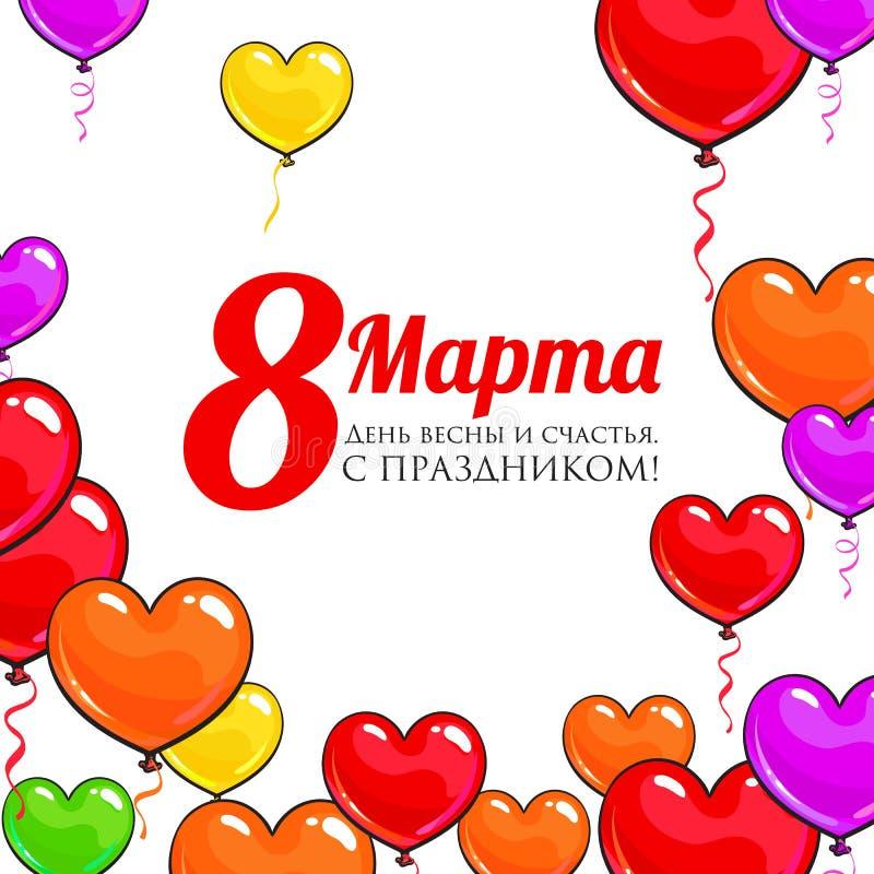 妇女天, 3月8日贺卡,海报,与红色和桃红色心形的气球的横幅设计 向量例证