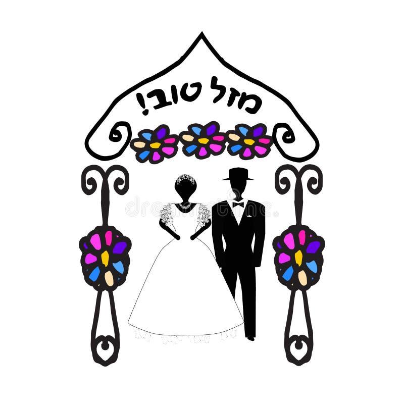 婚姻的葡萄酒的曲拱在花 犹太Hupa 婚礼箍 新娘仪式教会新郎婚礼 乱画 凹道现有量纸张水彩 也corel凹道例证向量 皇族释放例证