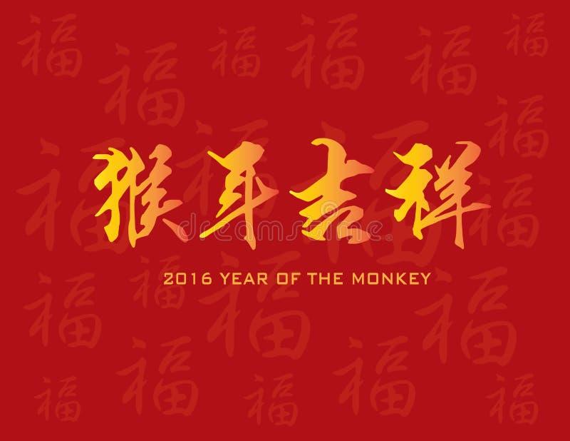 猴子中国人书法的年 库存例证