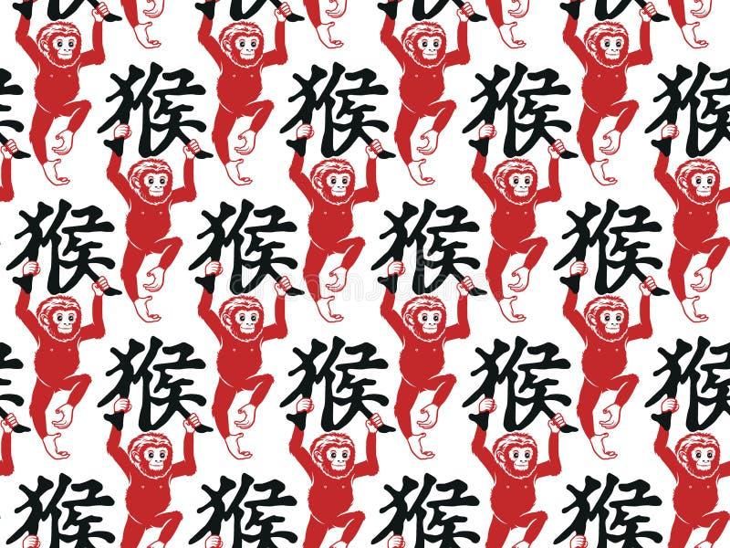 猴子中国人黄道带的年 库存例证