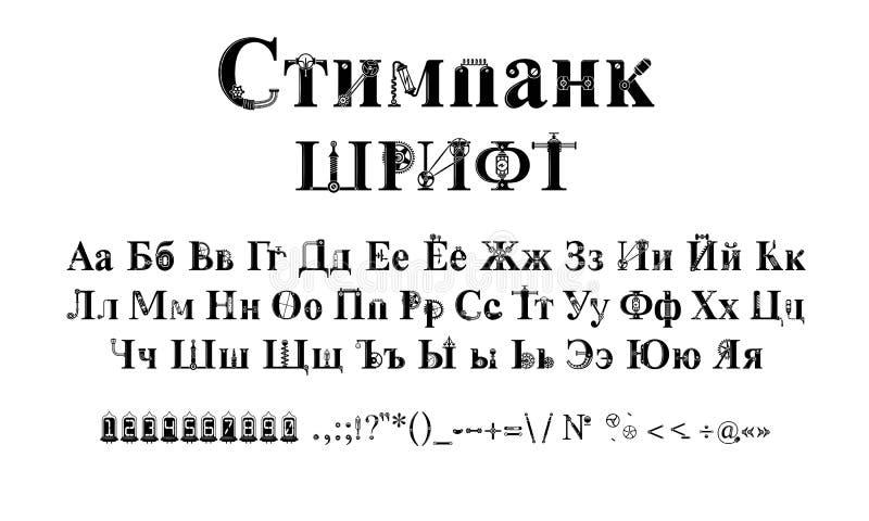 字母表从齿轮和机械零件的steampunk字体 皇族释放例证