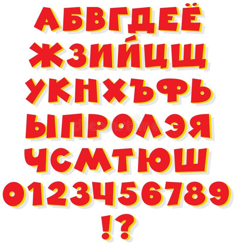 字母表俄语 皇族释放例证