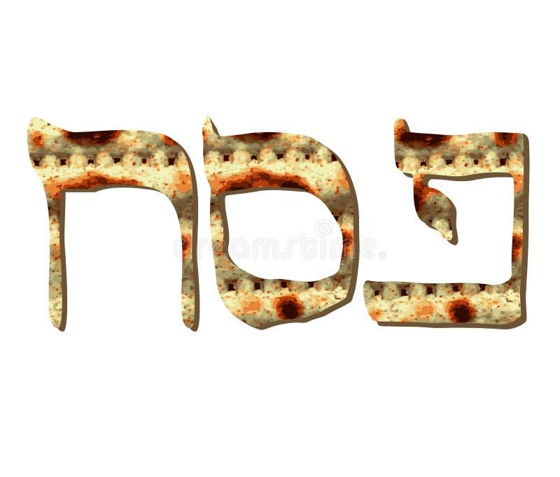 字母表西伯来逾越节matzah 在希伯来语的题字Pesach在逾越节的翻译 书法字体 纹理未发酵的面包 皇族释放例证