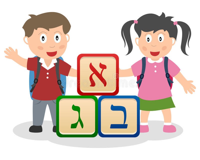 学会字母表的西伯来孩子 向量例证