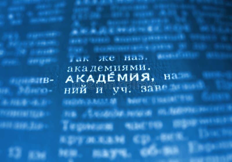 学院定义在字典页的词文本 俄语 图库摄影