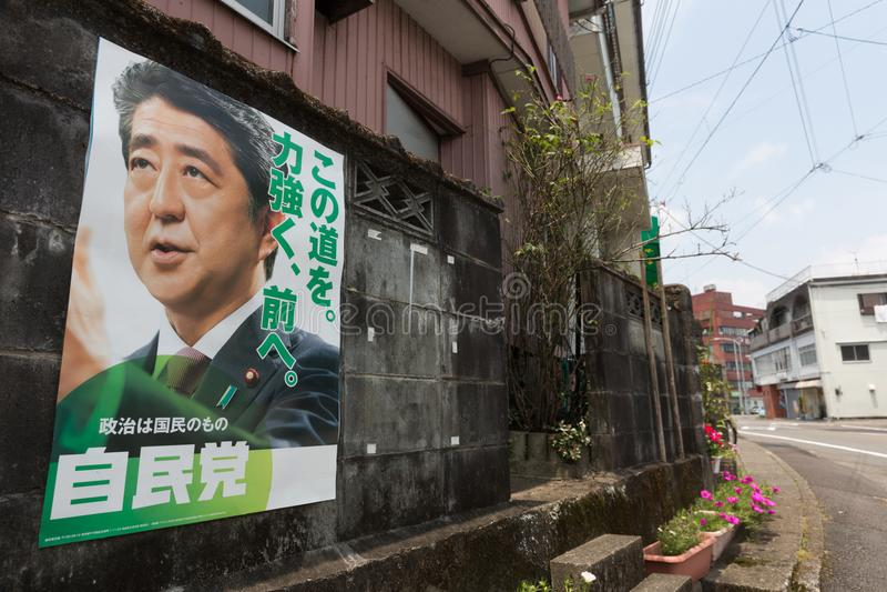 安倍晋三海报在日本 库存图片