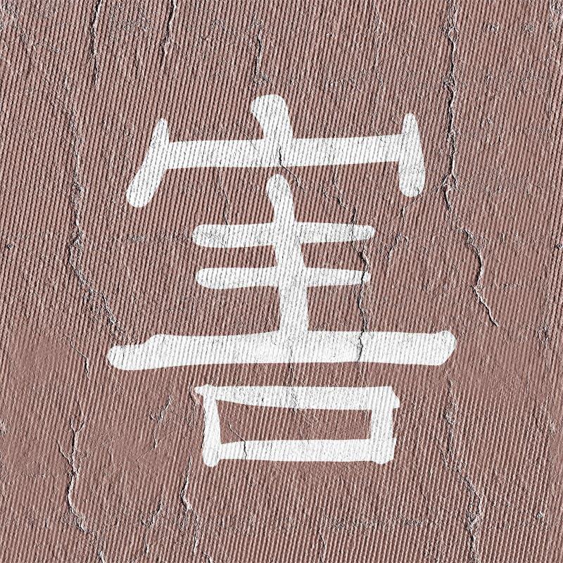 害处汉字标志 向量例证