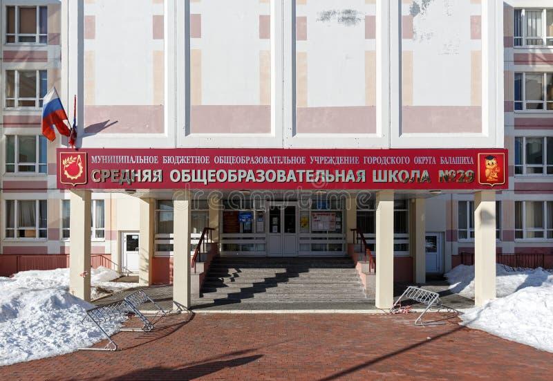 对中学大厦的大门 Balashikha,俄罗斯 免版税库存图片