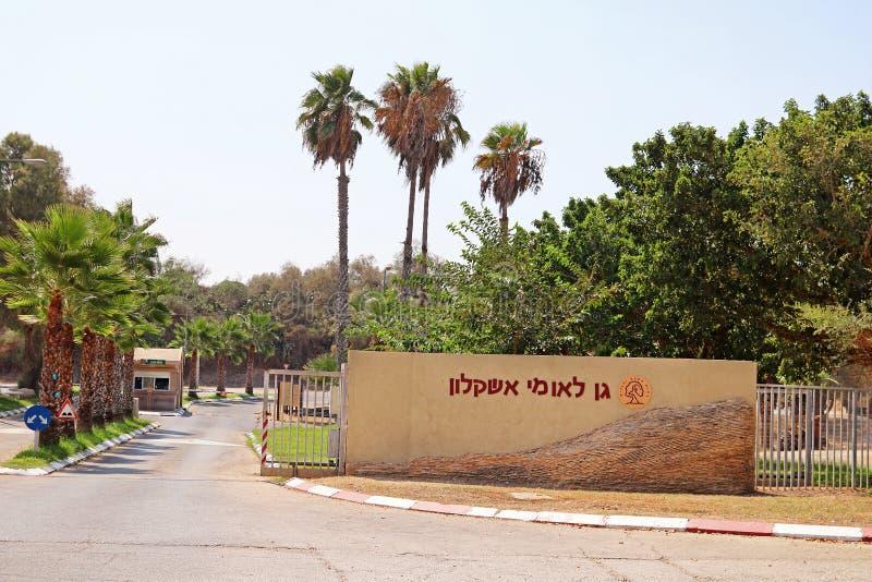 对亚实基伦国家公园的入口,亚实基伦,以色列 免版税图库摄影