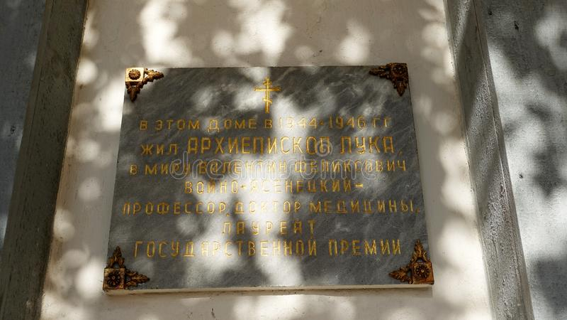 对著名医生和大主教卢克Voyno-Yasenetsky的纪念匾 库存照片