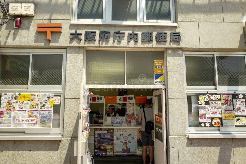 对邮局的入口 大阪是一个选定的城市在日本的近畿地方 并且大阪将主办商展2025年 免版税库存照片