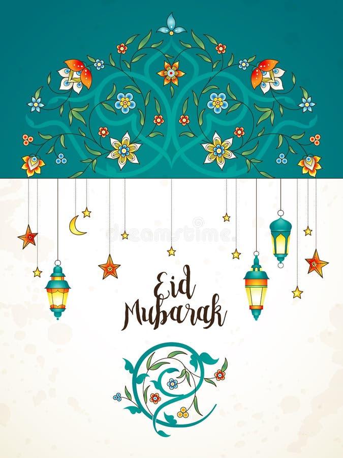 导航与灯笼,书法,月亮的Eid穆巴拉克卡片 皇族释放例证