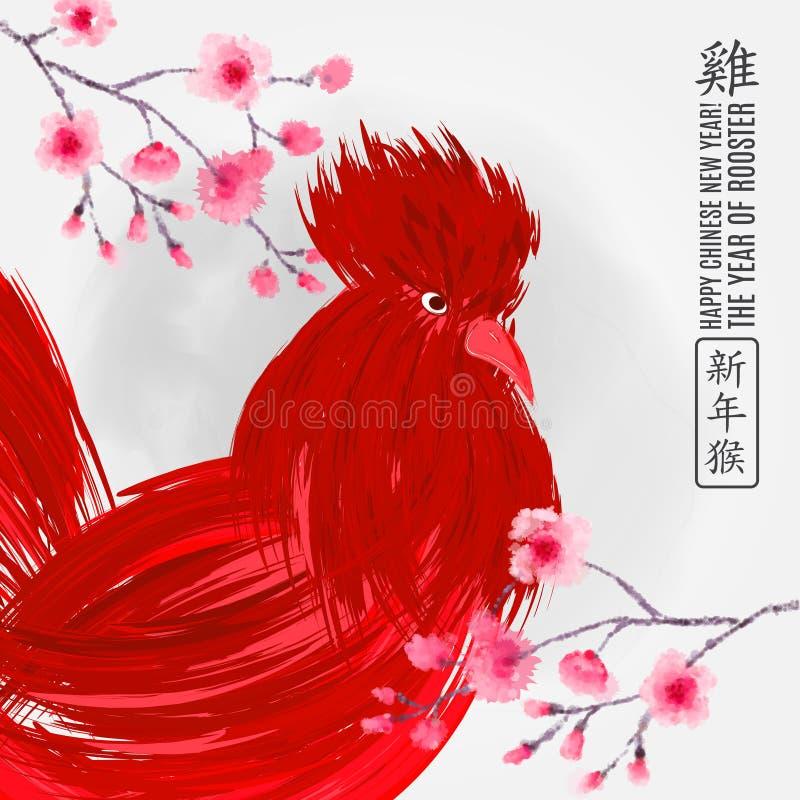 导航雄鸡的例证, 2017年的标志在中国日历 红色公鸡,绘与油漆 向量要素 库存例证