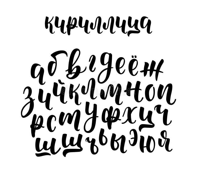 小写字母手拉的俄国斯拉夫语字母的书法刷子剧本  书法字母表 向量 皇族释放例证