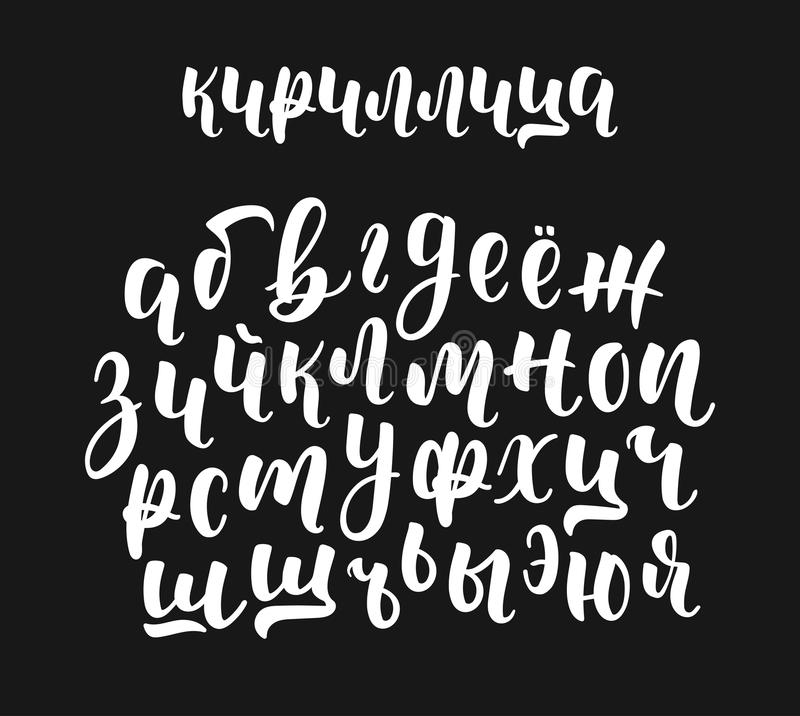 小写字母手拉的白色俄国斯拉夫语字母的书法刷子剧本  书法字母表 向量 向量例证