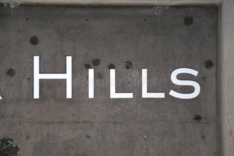 小山广告牌或墙纸的水泥标志名字小山的! 库存照片