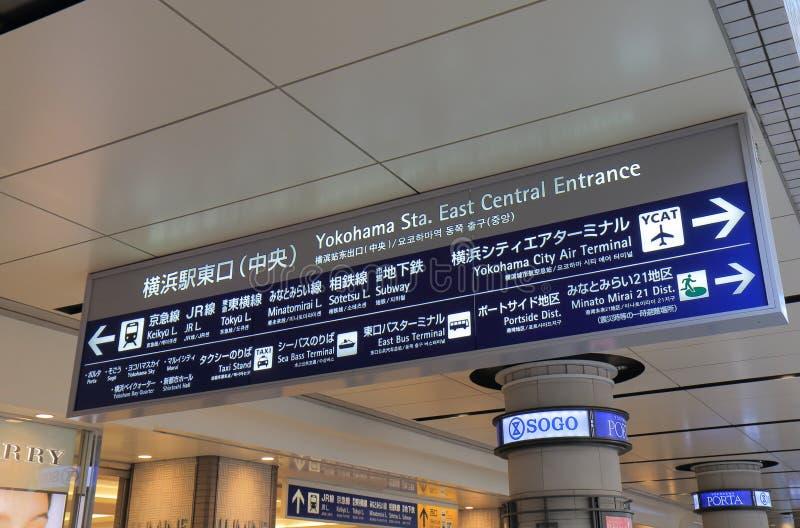 小横滨火车站日本 免版税库存图片