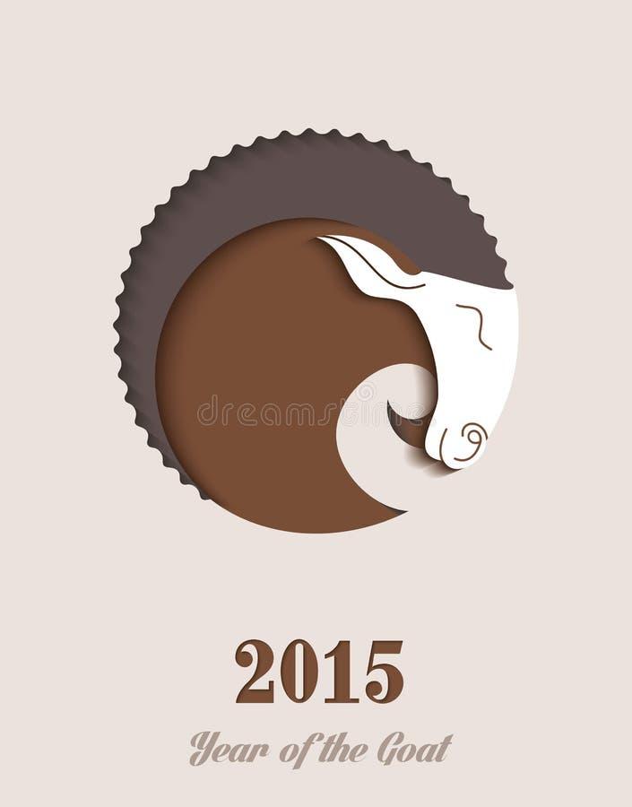 山羊的2015个新年 库存例证