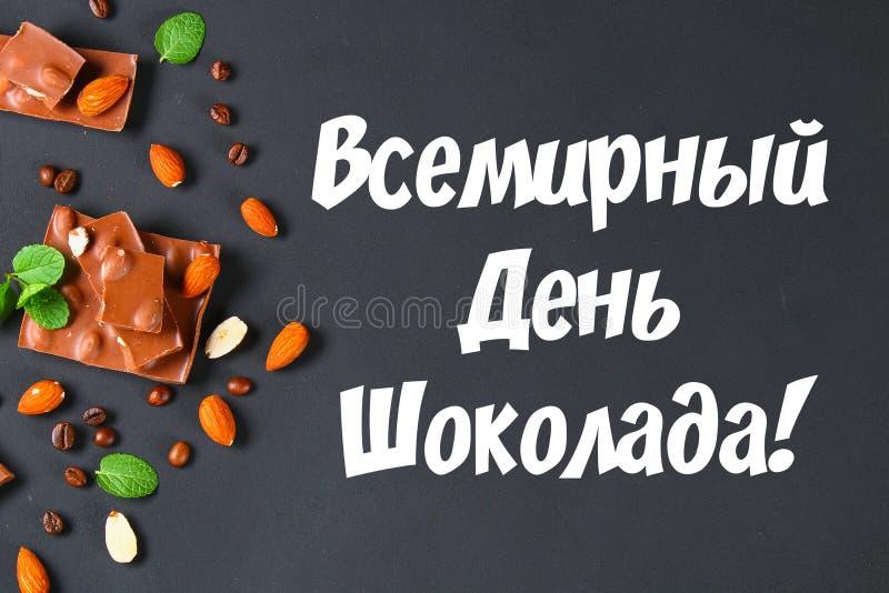 巧克力用在深灰背景的杏仁 文本在俄国世界巧克力天 库存图片