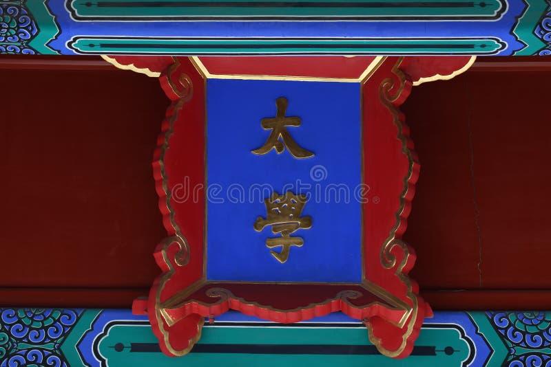 帝国理工学院孔子北京中国 免版税库存图片