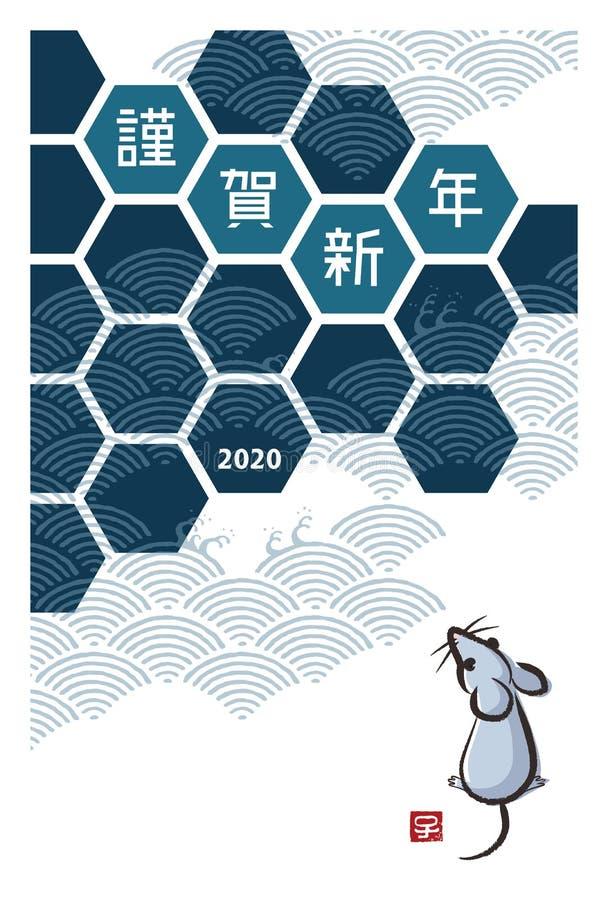 2020年元年卡,鼠、波、龟甲图案 向量例证