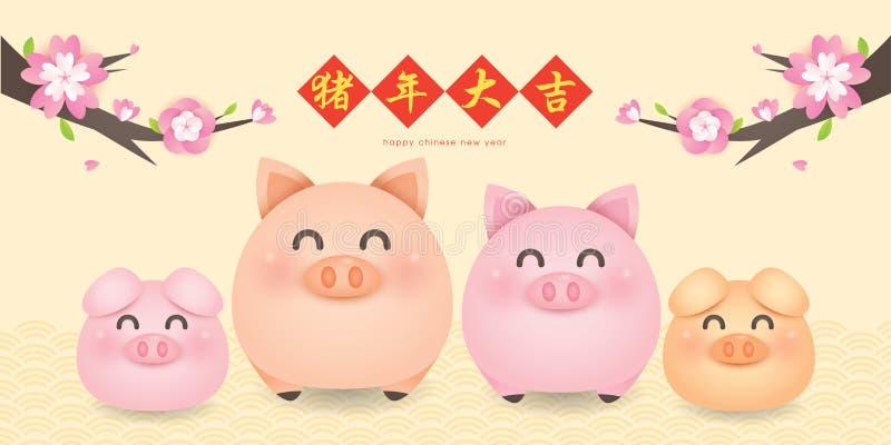 2019年农历新年,年与愉快的贪心家庭的猪传染媒介与开花树 翻译:猪的吉利年 向量例证