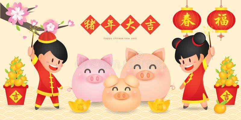 2019年农历新年,年与逗人喜爱的孩子的猪传染媒介获得乐趣在闪烁发光物 向量例证