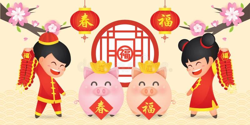 2019年农历新年,年与逗人喜爱的男孩和女孩的猪传染媒介获得乐趣在爆竹和贪心与金锭和灯笼 皇族释放例证