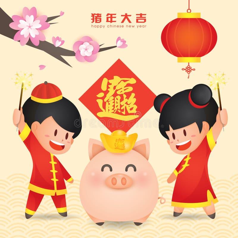 2019年农历新年,年与逗人喜爱的男孩和女孩的猪传染媒介获得乐趣在闪烁发光物和贪心与金锭,灯笼 库存例证