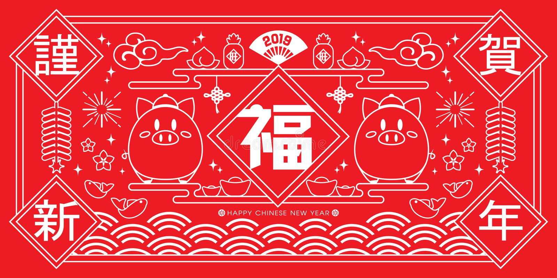 2019年农历新年,年猪传染媒介横幅 皇族释放例证