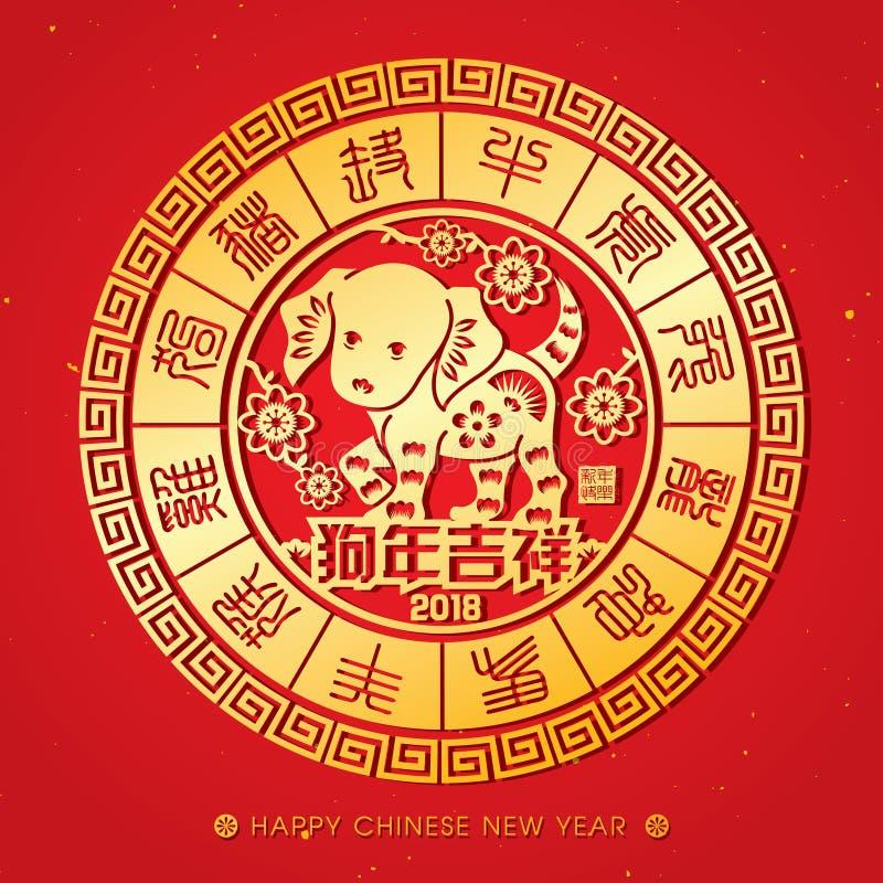 2018年削减年狗传染媒介设计中国翻译的农历新年纸:狗的吉利年,中国日历f 皇族释放例证