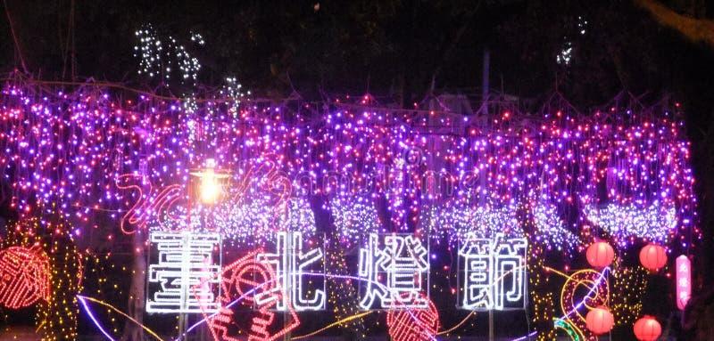 2013年台北灯会 免版税库存照片