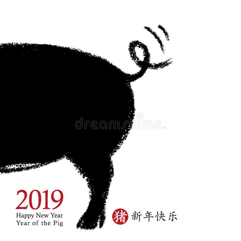 2019年猪的农历新年 传染媒介卡片设计 中国象形文字翻译:新年快乐,猪 皇族释放例证
