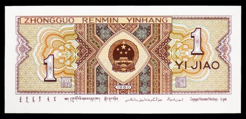 1980年,中国银行,中心,1角钞票 库存图片