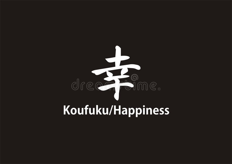 幸福汉字 向量例证