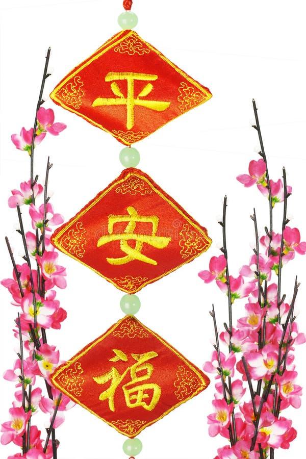 开花樱桃中国新的装饰品年 免版税库存图片