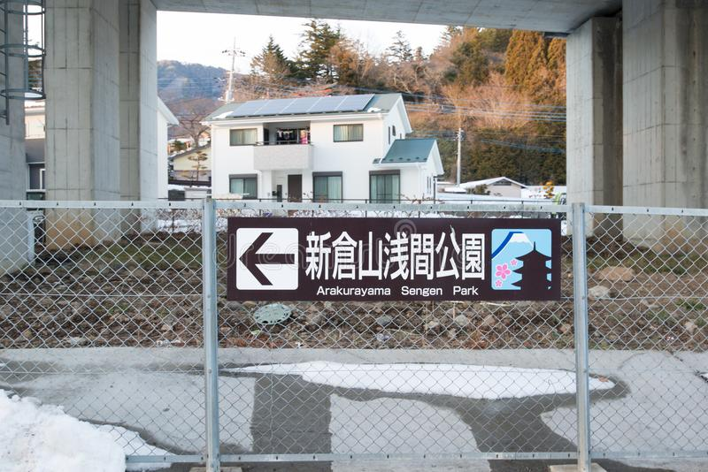 引导岗位到Arakurayama Sengen公园在吉田市,日本 库存图片