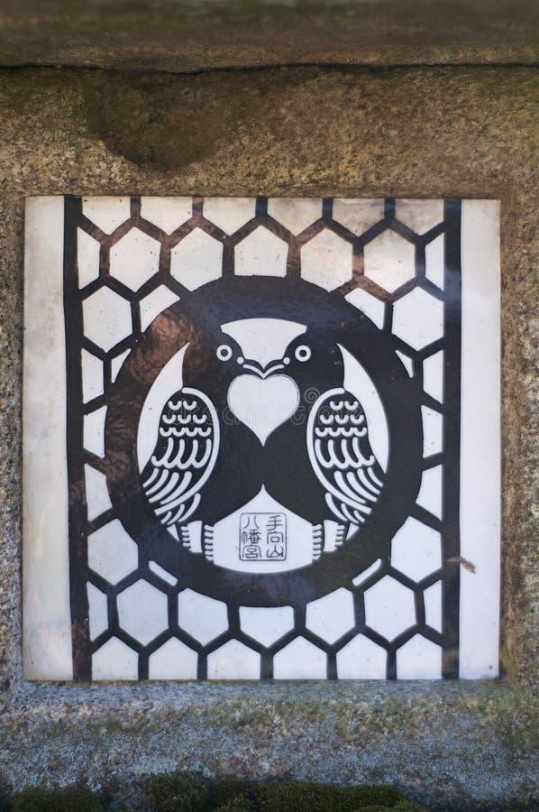 形成与他们的身体的两只鸟的例证一心形在Tamukeyama Hachiman寺庙 库存图片