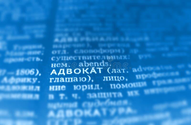 律师定义在字典页的词文本 俄语 免版税库存图片