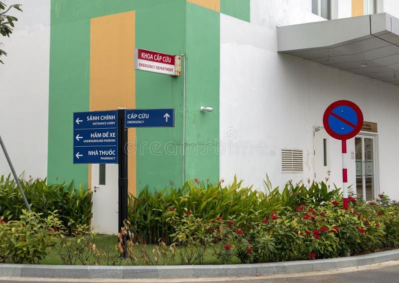 急症室入口,VinMec国际医院,岘港,越南 免版税图库摄影