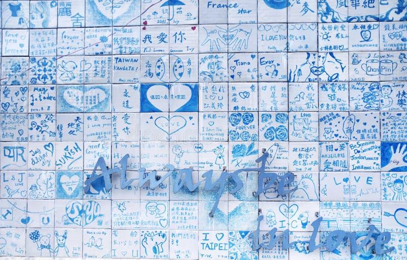 总是恋爱了墙壁台北台湾 免版税库存照片