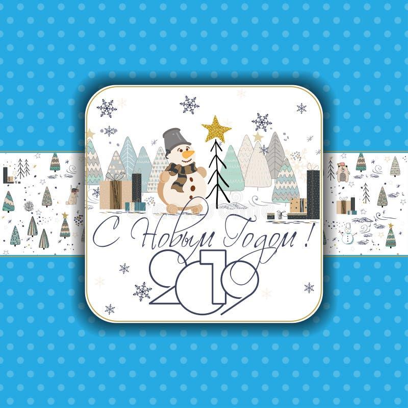 您的设计的新年快乐2019卡片 俄国副本新年快乐 皇族释放例证