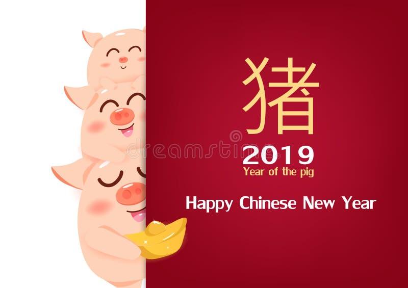 愉快的农历新年,纸艺术设计,逗人喜爱的三头猪动画片,猪的年,2019年背景,贺卡传染媒介 向量例证