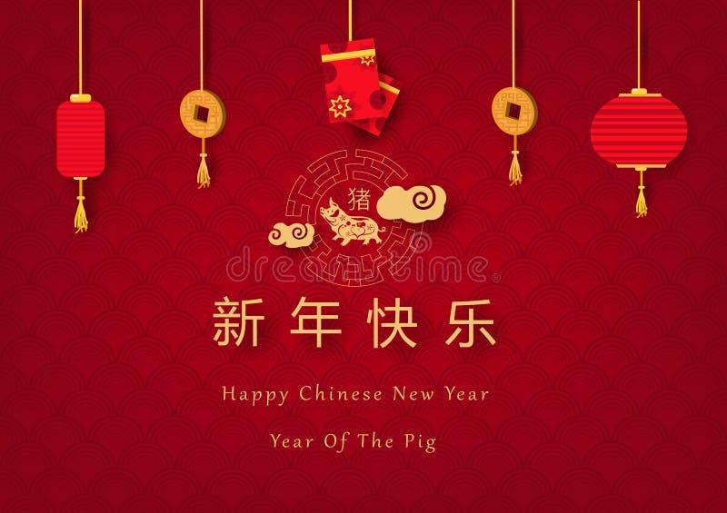 愉快的农历新年,2019年,猪的年,垂悬的纸艺术,中国字母符号,金问候的黄道带标志 向量例证