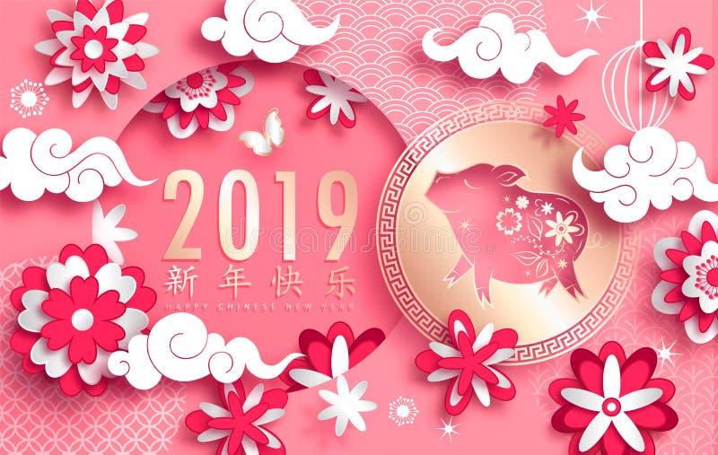 愉快的农历新年2019年猪纸削减了样式 贺卡的,飞行物,邀请,海报背景 向量例证