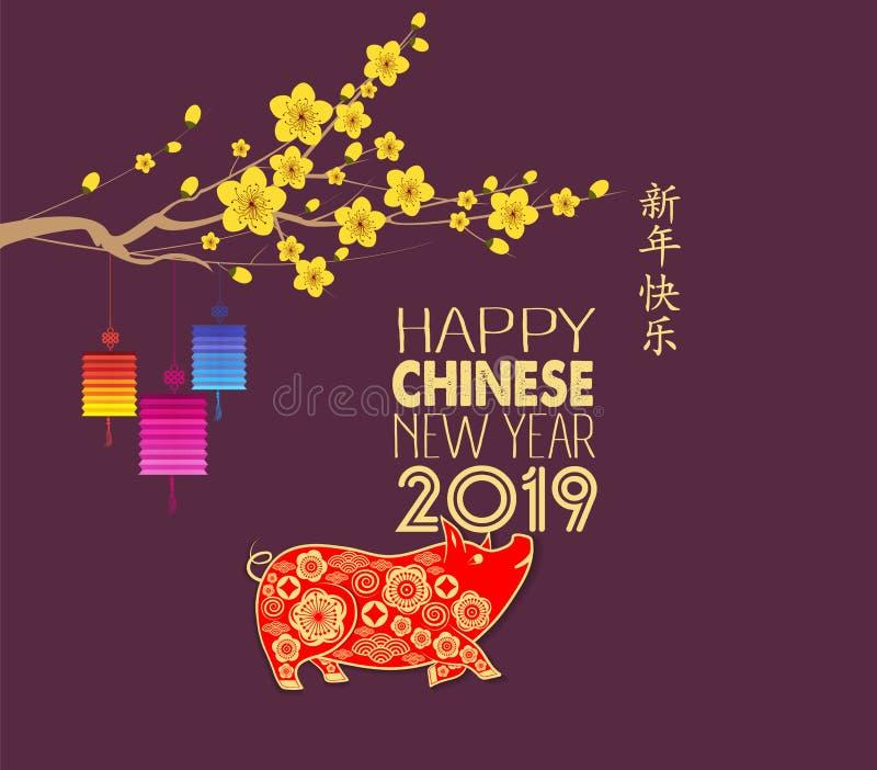 愉快的农历新年2019年猪 汉字意味新年快乐,富裕,贺卡的, flye黄道带标志 向量例证