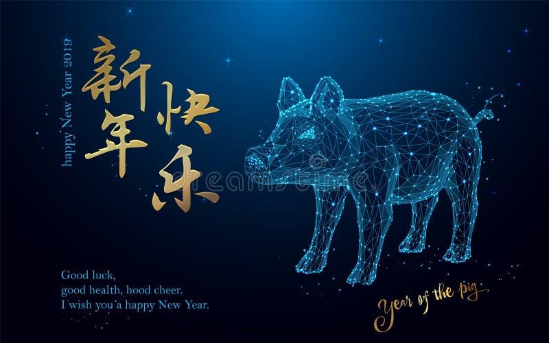 愉快的农历新年2019年 猪形式线和三角 翻译:新年好 库存例证