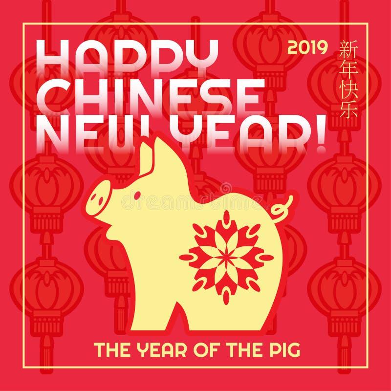 愉快的农历新年2019年 猪的年 汉字意味猪,greatings卡片的,飞行物,邀请,pos黄道带标志 库存例证