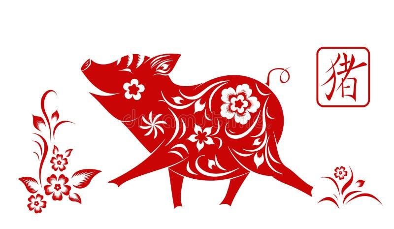 愉快的农历新年2019年 黄道带猪的标志年 向量例证